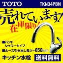 [TKN34PBN] TOTO キッチン水栓 キッチン用水栓 ニューウエーブシリーズ シングルレバー混合栓(台付き1穴タイプ) ハンドシャワータイプ 吐水口:ソ...