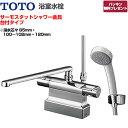 [TMGG46E] TOTO 浴室水栓 GGシリーズ サーモスタットシャワー金具(台付きタイプ) シャワーヘッド:エアイン 【送料…