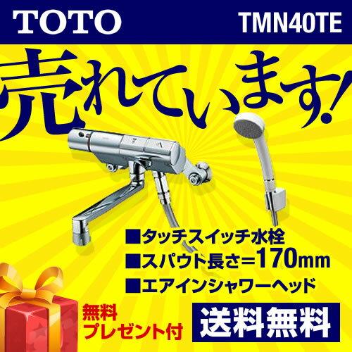 [TMN40TE] TOTO 浴室水栓 サーモスタットシャワー金具(壁付きタイプ) タッチスイッチ水栓 シャワーヘッド:エアイン 【シールテープ無料プレゼント!(希望者のみ)※同送の為開梱します】 【送料無料】 混合水栓 蛇口 シャワー水栓 浴室用 壁付タイプ おしゃれ