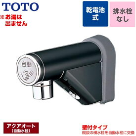 [TEL20DSA] 取り替え用 アクアオート TOTO 洗面水栓 単水栓 壁付自動水栓(乾電池タイプ) ワンホール 排水栓なし 【送料無料】