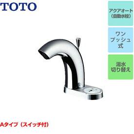 【工事対応不可】[TENA61A] TOTO 洗面水栓 Aタイプ(スイッチ付き) ワンホールタイプ サーモスタット 台付自動水栓 AC100タイプ スパウト長さ105mm アクアオート ワンプッシュ式 【送料無料】