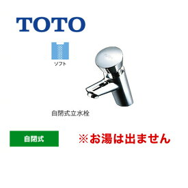 [TL19AR] TOTO 洗面水栓 ワンホールタイプ 単水栓 自閉式立水栓 スパウト長さ95mm お湯は出ません 一般地 排水栓なし 【送料無料】