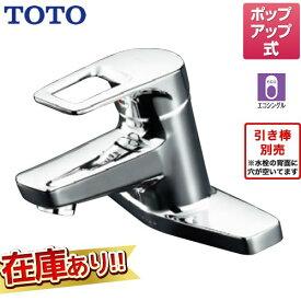 [TLHG30AER] TOTO 洗面水栓 エコシングル 取り替え用シングルレバー混合栓(2穴タイプ) ポップアップ式 ツーホールタイプ 取替用 スパウト長さ120mm 【送料無料】