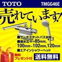 【後継品での出荷になる場合がございます】[TMGG46E] TOTO 浴室水栓 GGシリーズ サーモスタットシャワー金具(台付きタイプ) シャワー…
