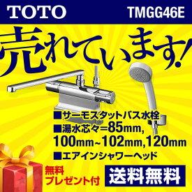 【後継品での出荷になる場合がございます】[TMGG46E] TOTO 浴室水栓 GGシリーズ サーモスタットシャワー金具(台付きタイプ) シャワーヘッド:エアイン 【送料無料】 デッキタイプ おしゃれ【パッキン無料プレゼント!(希望者のみ)】【住宅ポイント対象】