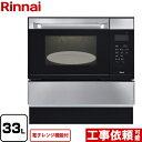 [RSR-S15E-ST-13A] リンナイ ガスオーブンレンジ 電子コンベック(電子レンジ機能付) システムキッチン用コンビネー…