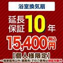 [G-BATHFAN-10YEAR] 【JBR】 JBR 延長保証 10年延長保証 浴室換気扇 【当店で本体をご購入の方のみ】 【オプションの…