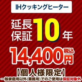 【JBRあんしん保証株式会社】10年延長保証(IHクッキングヒーター)【当店でIHヒーターをご購入の方のみ】