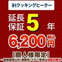 【JBR】5年延長保証※IHクッキングヒーター本体をご購入のお客様のみの販売となります