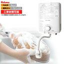 【送料無料】[PH-5BV-13A]【 都市ガス 】パロマ ガス瞬間湯沸器 瞬間湯沸かし器 5号用 台所専用 元止式 音声お知らせ…