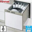 [RKW-404A-SV]ビルトイン食器洗い乾燥機 リンナイ 食器洗い乾燥機 ビルトイン食洗機 スリムラインフェイス ビルトイン…