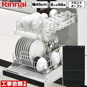 [RSW-F402C-B] リンナイ 食器洗い乾燥機 フロントオープン ビルトイン 幅45cm 化粧パネル対応 化粧パネル同梱 買替タ…