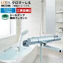 浴室水栓 [BF-WM145TSG] LIXIL 浴室水栓 クロマーレS 壁付サーモスタット混合水栓 浴槽・洗い場兼用 リクシル INAX イ…