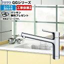 [TKS05301J] 【パッキン無料プレゼント!(希望者のみ)】 TOTO キッチン水栓 GGシリーズ 台付シングル混合水栓 一般…