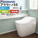 無料3年保証付 アラウーノS2 [XCH1401WS] パナソニック トイレ アラウーノS 全自動おそうじトイレ(タンクレストイレ…