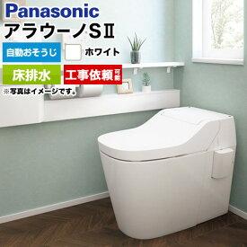 無料3年保証付 アラウーノS2 [XCH1401WS] パナソニック トイレ アラウーノS 全自動おそうじトイレ(タンクレストイレ) 排水心120・200mm 床排水(標準タイプ) 手洗いなし ホワイト 【送料無料】 便器 リフォーム Panasonic アラウーノ【便座一体型】