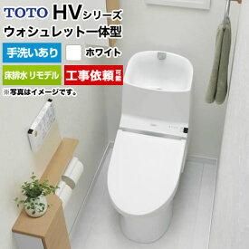 無料3年保証付 [CES969M-NW1] TOTO トイレ HVシリーズ ウォシュレット一体形便器 一般地(流動方式兼用) 排水芯:338mm〜540mm 床排水 リモデル 手洗あり ホワイト リモコン付属 【送料無料】 一体型