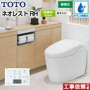 [CES9768R-NW1] TOTO トイレ タンクレストイレ 床排水 排水心200mm ネオレストハイブリッドシリーズRHタイプ 便器 機…