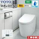 [CES9788PXR-NW1] TOTO トイレ タンクレストイレ 壁排水 リモデル対応 排水心120〜155mm ネオレストハイブリッドシリ…