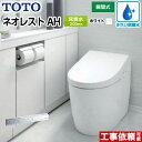 [CES9788WR-NW1] TOTO トイレ タンクレストイレ 床排水 排水心200mm ネオレストハイブリッドシリーズAHタイプ 便器 機…