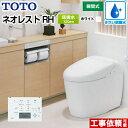 [CES9878FR-NW1] TOTO トイレ タンクレストイレ 床排水 排水心120/200mm ネオレストハイブリッドシリーズRHタイプ 便…