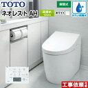[CES9898FR-NW1] TOTO トイレ タンクレストイレ 床排水 排水心120/200mm ネオレストハイブリッドシリーズAHタイプ 便…