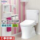 【設置対応可】[CS230B+SH232BA NW1] TOTO トイレ ピュアレストQR 組み合わせ便器(ウォシュレット別売) 排水心:200…