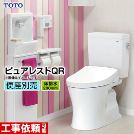 【設置対応可】[CS230B+SH232BA NW1] TOTO トイレ ピュアレストQR 組み合わせ便器(ウォシュレット別売) 排水心:200mm 床排水 一般地 手洗なし ホワイト 【送料無料】