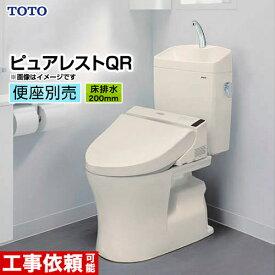 【設置対応可】[CS230B+SH233BA SC1] TOTO トイレ ピュアレストQR 組み合わせ便器(ウォシュレット別売) 排水心:200mm 床排水 一般地 手洗有り パステルアイボリー 【送料無料】