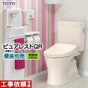 【設置対応可】[CS230BM+SH232BA SC1] TOTO トイレ ピュアレストQR 組み合わせ便器(ウォシュレット別売) 排水心:30…