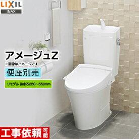 【在庫有】 アメージュZ[YBC-ZA10H--YDT-ZA180H-BW1]INAX トイレ LIXIL アメージュZ便器 ECO5 リトイレ(リモデル) 手洗あり 組み合わせ便器(便座別売) フチレス アクアセラミック ピュアホワイト 【送料無料】 排水芯250〜550mm