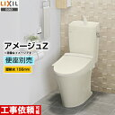 [YBC-ZA10PM+YDT-ZA180PM BN8] INAX トイレ LIXIL アメージュZ便器 ECO6 床上排水(壁排水155mm) 手洗あり アク...