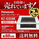 [KZ-G32AK] パナソニック IHクッキングヒーター G32シリーズ 2口IH+ラジエント 鉄・ステンレス対応 幅60cm 光火力セ…