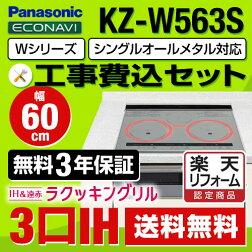 KZ-W563S-KJ