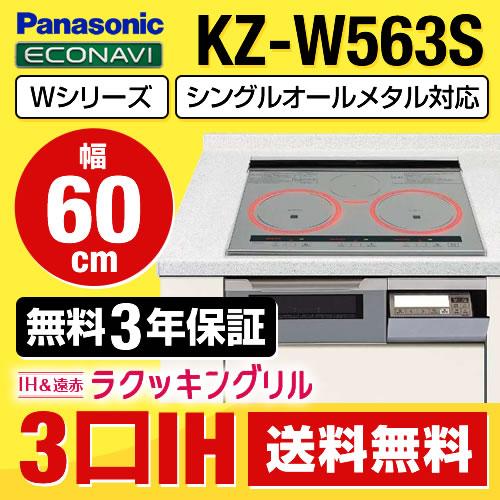 [KZ-W563S] パナソニック IHクッキングヒーター Wシリーズ 3口IH シングルオールメタル対応 幅60cm IHヒーター IHコンロ ビルトイン IH調理器 IH&遠赤ラクッキングリル  ウォームシルバー 【送料無料】KZ-V563Sの後継品