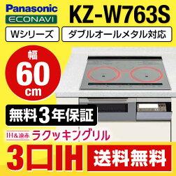 KZ-W763S