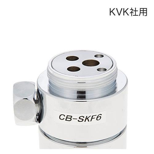 [CB-SKF6] KVK社用 分岐水栓 パナソニック 食器洗い乾燥機部材オプション【オプションのみの購入は不可】