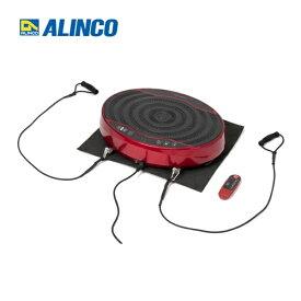 [FAV4117-R] アルインコ フィットネス BALANCE WAVE mini バランスウェーブミニ 振動マシン 1分間:約200〜400回の上下振動 筋トレ 血行促進 バランス運動 レッド コントローラー付属 【送料無料】