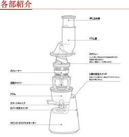 [JSG-721-W]クビンスジューサーホールスロージューサー石臼方式2017年モデルキッチン家電Kuvingsホワイト【送料無料】