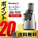 [JSG-721-S] クビンス ジューサー ホールスロージューサー 石臼方式 2017年モデル キッチン家電 Kuvings シルバー 【…