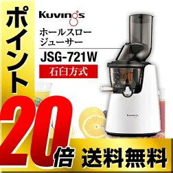 JSG-721-W