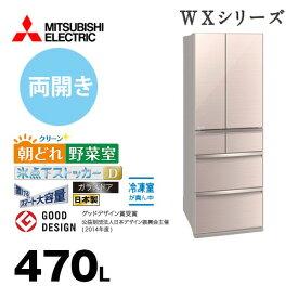 [MR-WX47D-F] 三菱 冷蔵庫 WXシリーズ フレンチドア 両開きタイプ 470L 置けるスマート大容量 【3〜4人向け】 【大型】 クリスタルフローラル 【送料無料】【大型重量品につき特別配送※配送にお日にちかかります】【設置無料】