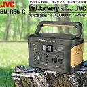 [BN-RB6-C] JVC ポータブル電源 リチウムイオン充電池 174000mAh/626Wh jackery いつでもそばに、コンセント たっぷ…
