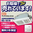 [BS-161H]【電気タイプ】 マックス 浴室換気乾燥暖房器 浴室暖房機 24時間換気機能(1室換気・100V) 浴室暖房・換気…