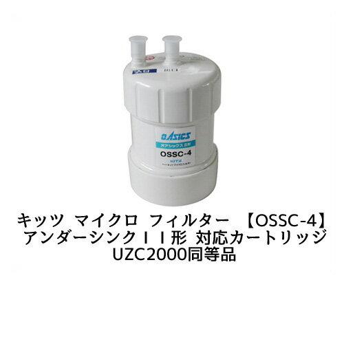 【送料無料】 キッツ マイクロ フィルター アンダーシンクII形 対応カートリッジ[OSSC-4]KITZ MICRO FILTER コンパクトタイプ OASICS (ZSRBZ040L09AC、UZC2000同等品) 浄水器カートリッジ OSSC4