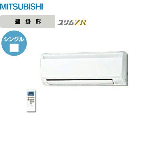 【今月限定ポイント5倍】[PKZ-ZRMP40SKLH]三菱 業務用エアコン スリムZR 壁掛形ワイヤレス P40形 1.5馬力相当 単相200V シングル 【送料無料】