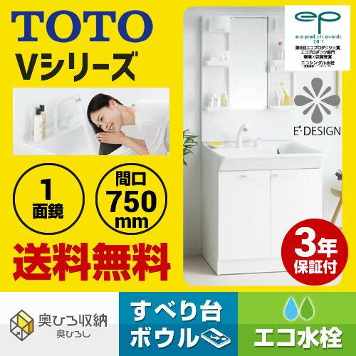 【後継品での出荷になる場合がございます】TOTO 洗面化粧台 洗面台 Vシリーズ 1面鏡 [LDPA075BAGEN2A+LMPA075B1GFG2G]洗面ボウル高さ:800mm 間口:750mm/75cm エコミラーなし エコシングルシャンプー水栓 収納:2枚扉タイプ 扉カラー:ホワイト 【送料無料】
