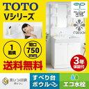 TOTO 洗面化粧台 洗面台 Vシリーズ 1面鏡 [LDPA075BAGEN2A+LMPA075B1GFG2G]洗面ボウル高さ:800mm 間口:750mm/7...