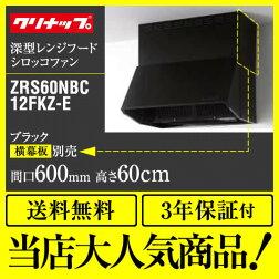 ZRS60NBC12FKZ-E