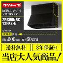 [ZRS60NBC12FKZ-E]無料3年保証付き!クリナップ レンジフード 深型レンジフード(シロッコファン) 間口60cm 高さ60cm…